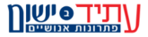 עתיד ב-ישום Logo